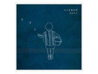 金森浩太 3rd Album「いくとおりの」
