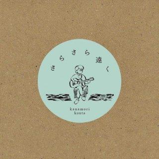 金森浩太 5th Album「さらさら遠く」
