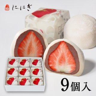 こし餡いちごの福 9個入(009)
