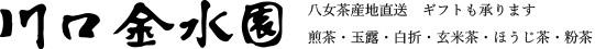 八女茶産地直送 川口金水園(煎茶・玉露・白折・玄米茶・ほうじ茶・粉茶・通販)