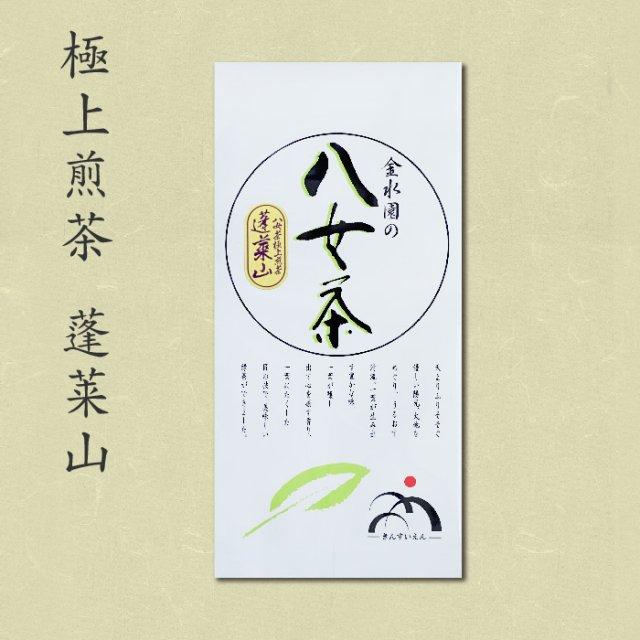 極上煎茶<蓬莱山>100g