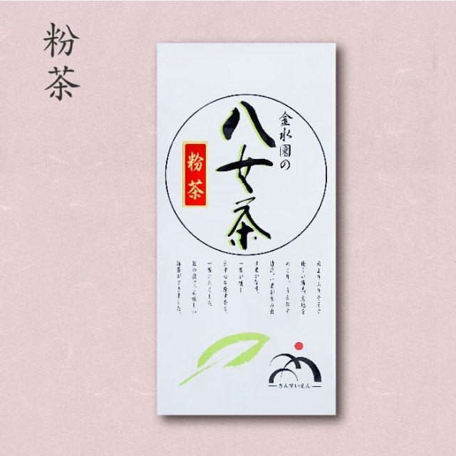 【予約商品】粉茶100g