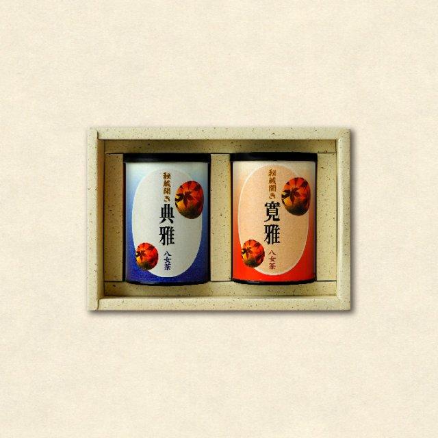 【10月1日より発送】蔵出し茶 2缶箱詰め