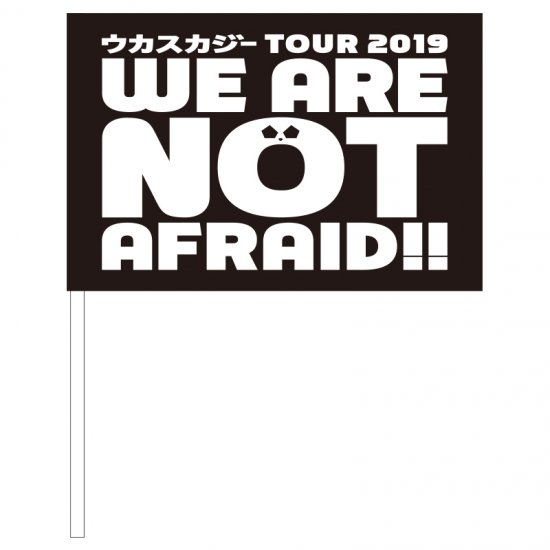 WE ARE NOT AFRAID!!フラッグ