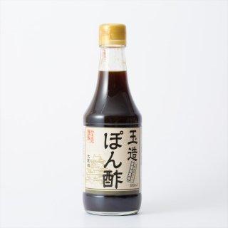 玉造ぽん酢