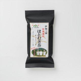 【特別栽培】はとむぎ茶