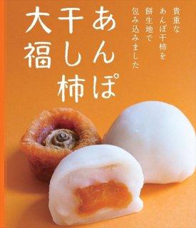 あんぽ干柿大福 9個(3個入り×3パック)