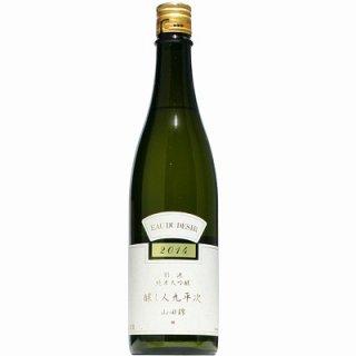 【日本酒】醸し人九平次 純米大吟醸 別誂 720ml