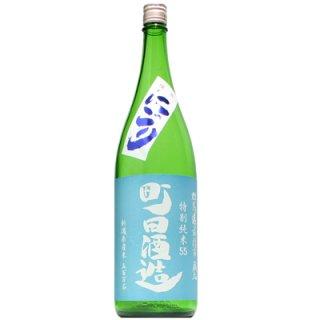 【日本酒】町田酒造 特別純米55 五百万石 にごり 生 1800ml