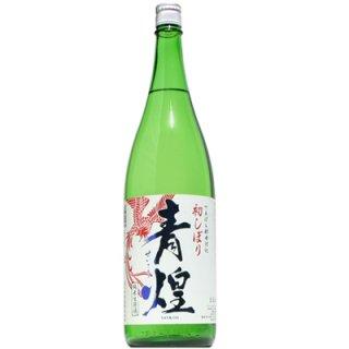 【日本酒】青煌 純米 初しぼり 生 1.8L