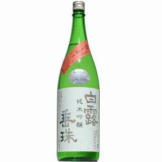 【日本酒】白露垂珠 純米吟醸 初しぼり 生 1.8L