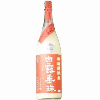【日本酒】白露垂珠 辛口超にごり 生 1.8L ※開栓注意