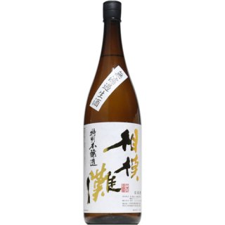 【日本酒】相模灘 特別本醸造 槽場詰め 生 1800ml
