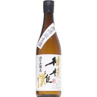 【日本酒】相模灘 特別本醸造 槽場詰め 生 720ml