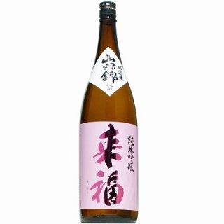 【日本酒】来福 純米吟醸 山田錦 1800ml