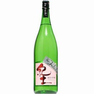【日本酒】紀土 shibata's 純米大吟醸 be fresh 生原酒 1800ml