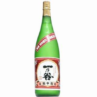 【日本酒】一乃谷 大吟醸 完美 斗瓶中取り 無濾過生原酒 1800ml
