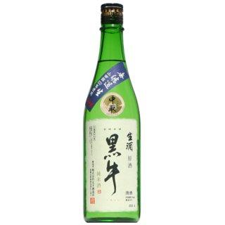 【日本酒】黒牛 純米 中取り 生 720ml