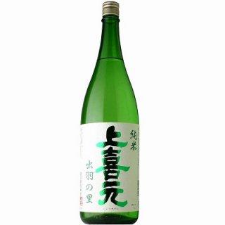 【日本酒】上喜元 純米 出羽の里 1800ml