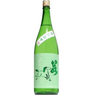 【日本酒】若駒 キレコマ 生 1800ml