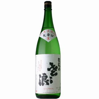 【日本酒】琵琶のさゝ浪 純米 大辛口 生 1800ml