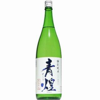 【日本酒】青煌 特別純米 五百万石 1800ml