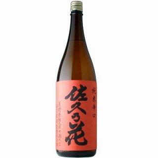 【日本酒】佐久乃花 辛口純米 1800ml