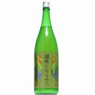 【日本酒】川鶴 讃岐くらうでぃ 1800ml