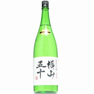 【日本酒】横山五十 純米大吟醸 WHITE 直汲み 生 1.8L