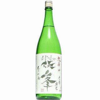 【日本酒】篠峯 純米 山田錦 超辛口 『竹山』 1800ml