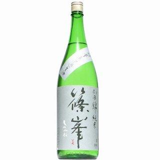 【日本酒】篠峯 純米 山田錦 超辛口 無濾過生原酒 1800ml