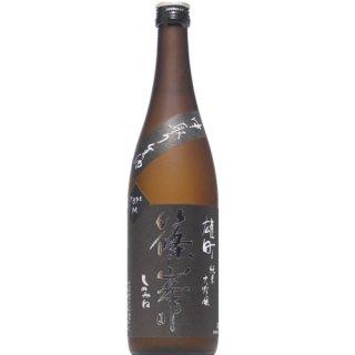 【日本酒】篠峯 純米大吟醸 雄町 中取り 生酒   Type M - 720ml