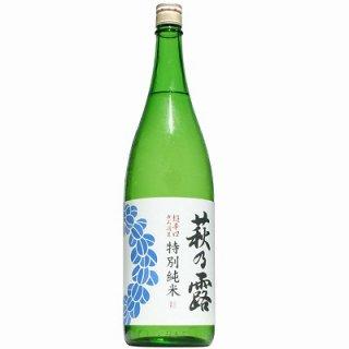 【日本酒】萩乃露 特別純米 超辛口 無濾過生原酒 1800ml