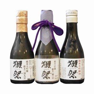 【日本酒】獺祭 おためしセット 180ml×3本