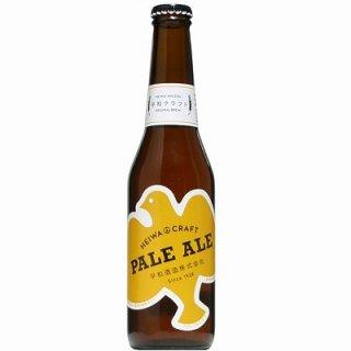 【クラフトビール】平和クラフト PALE ALE(ペールエール) 330ml