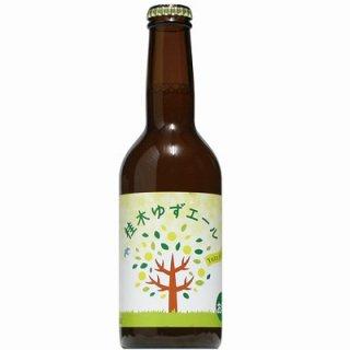 【クラフトビール】武蔵野ビール 桂木ゆずエール 330ml