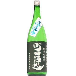 【日本酒】町田酒造 純米吟醸 山田錦 直汲み 生 1800ml