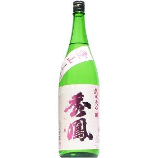 【【日本酒】秀鳳 純米大吟醸 愛山 生 1800ml