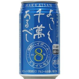 八海山 よろしく千萬あるべし 焼酎ハイボール ドライレモン 350ml缶