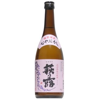 【日本酒】萩乃露 特別純米 ひやおろし 720ml