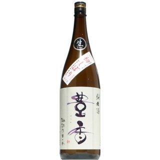 【日本酒】豊香 純米 初しぼり おりがらみ 生 1800ml