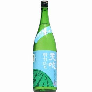 【日本酒】天吹 夏に恋する特別純米 生  1800ml