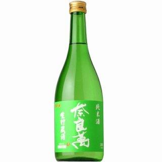 【日本酒】奈良萬 純米 夏 生貯蔵酒 720ml