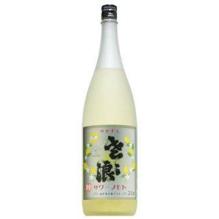 【和りきゅーる】ササナミ サワーノモト 檸檬 1800ml【コンクタイプ】