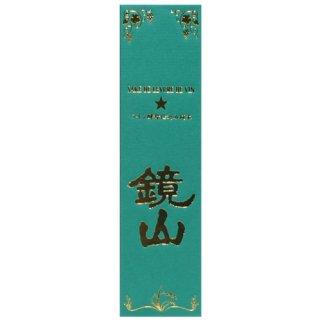 【日本酒】鏡山 純米 ワイン酵母仕込み 720ml【箱入】