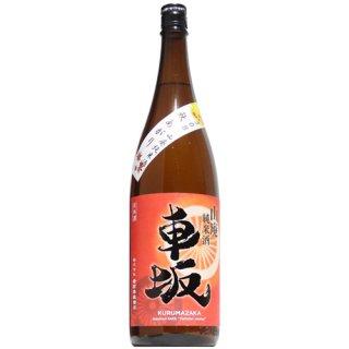 【日本酒】車坂 山廃純米 秋あがり 1800ml