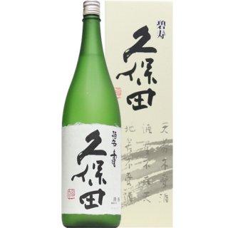 【日本酒】久保田 碧寿 山廃仕込 純米大吟醸 1800ml (箱付き)