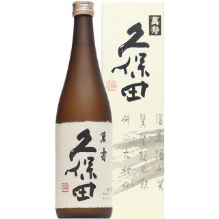 【日本酒】久保田 萬寿 純米大吟醸 720ml  箱付き