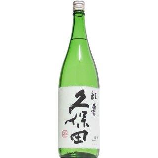 【日本酒】久保田 紅寿 純米吟醸 1800ml