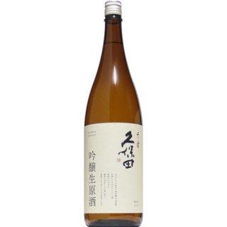 【日本酒】久保田 千寿 吟醸 生原酒 1830ml